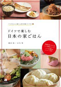 Japanisch kochen in Deutschland_JP_cover